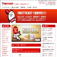 ファーストチケット(FIRSTTICKET)